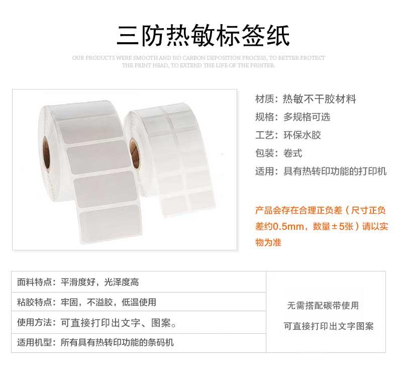 三防热敏标签纸