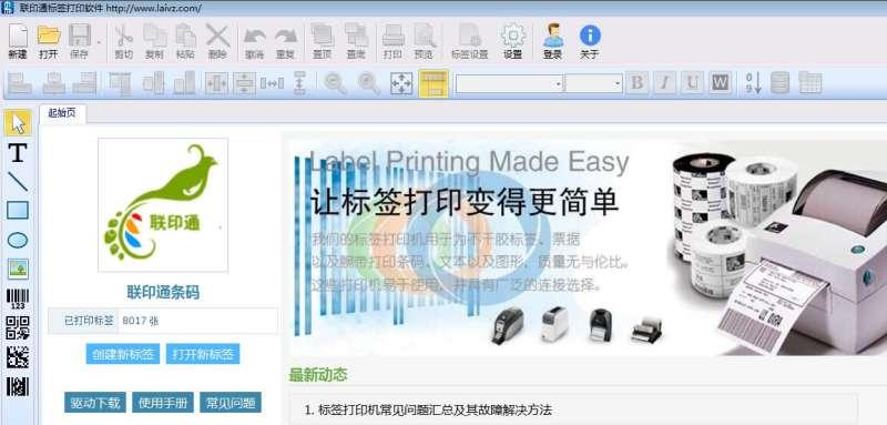 联印通条码软件