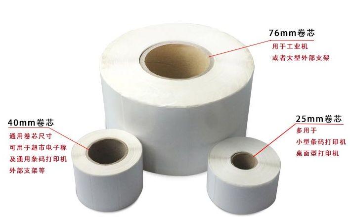 标签纸管的内径选择